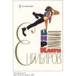 Circus. Clown Yengibarov