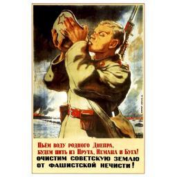 Drinking water from dear Dnepr! 1943