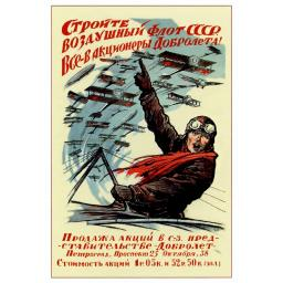 Build Air Fleet of the USSR 1923