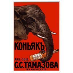 Cognac (brandy) joint-stock company of S.S.Tamazov of Kizlyar 1900s