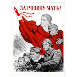 For the Motherland! 1943