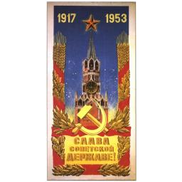 Glory to Soviet Country! 1917 1953