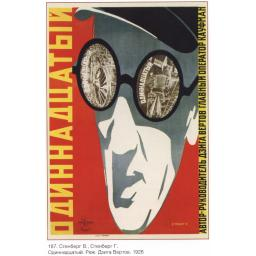 Poster for the movie \'The Eleventh\' directed by Dziga Vertov
