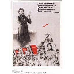 Comrade believe ...