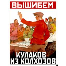 Let's kick out kulaks from kolhoz 1930