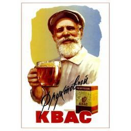 Kvass - soft drink adverti?ement. 1959