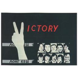 Victory Long Kesh