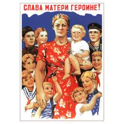 Glory to a mother - a heroine! 1944