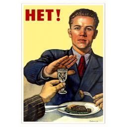No! (net!) 1954