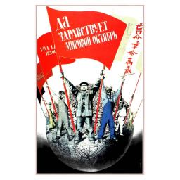 Long live the World's October 1933
