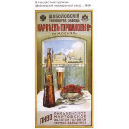 Shabolovsky beekbrewing plant