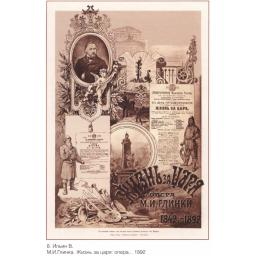 M.I. Glinka opera advertisement: Life for the Tsar