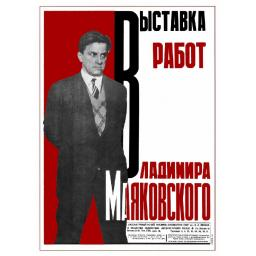 Exhibition of works of Vladimir Mayakovsky 1931