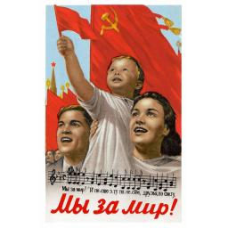 We are for peace! 1947