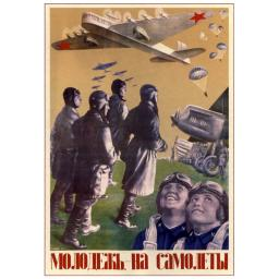 Youth, - to airplanes. 1934