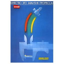 Quality is the warranty of progress!  1980s