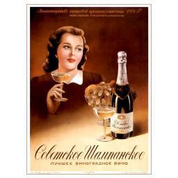 Soviet Champagne. 1952.
