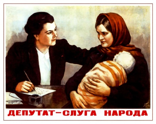 Deputy - is a servant of the People. 1947
