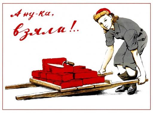 Let's lift it!.. 1944