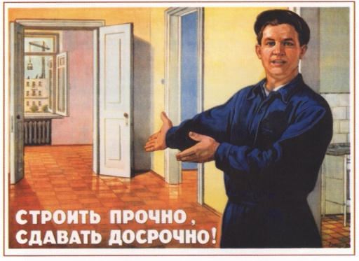 To Build to Last, To Deliver Ahead of Schedule! 1955