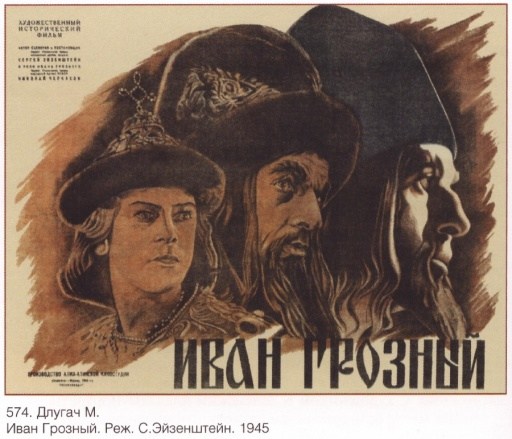 """""""Ivan the Terrible"""" movie poster, directed by S. Eisenstein"""