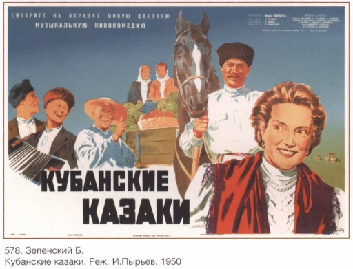 """Kuban Cossacks"" movie poster, directed by I. Pyryev"