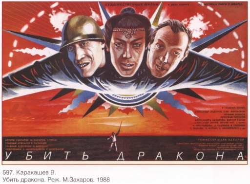 "Poster for the movie ""To Kill a Dragon"" directed by Mark Zakharov 1988"