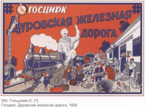 Gostsir. Durovskaya Railway...