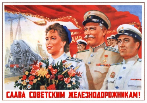 Glory to the Soviet railway workers! 1951