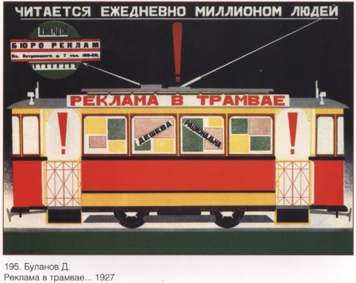Advertisement inside trolley cars