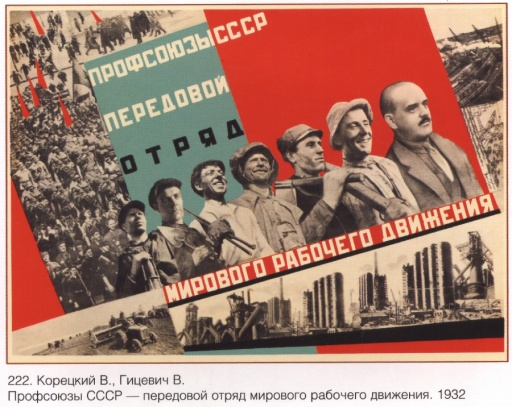 The trade unions of the USSR...