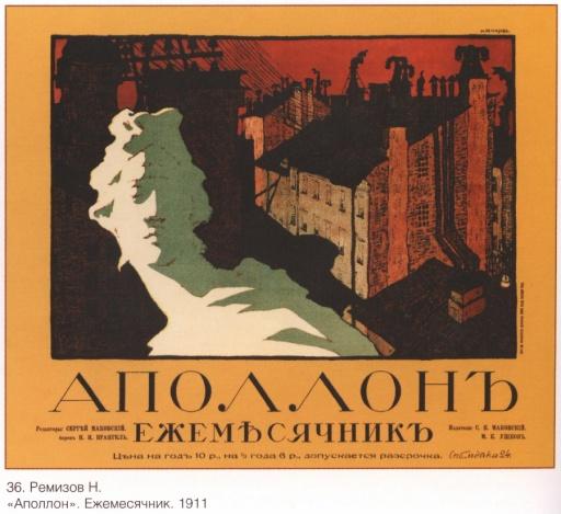 Monthly (magazine) Apollo