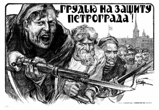Staunchly (by chest) for the defense of Petrograd! 1919
