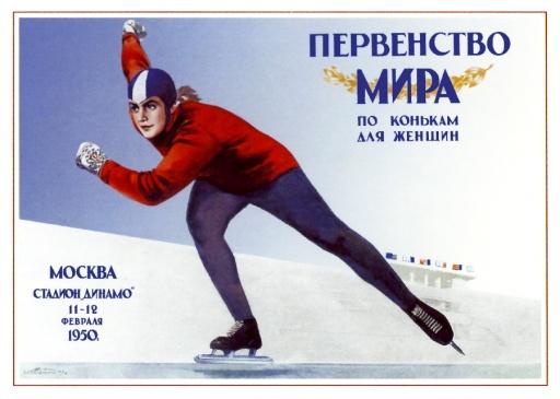 World Allround Speed Skating Championships for Women 1950