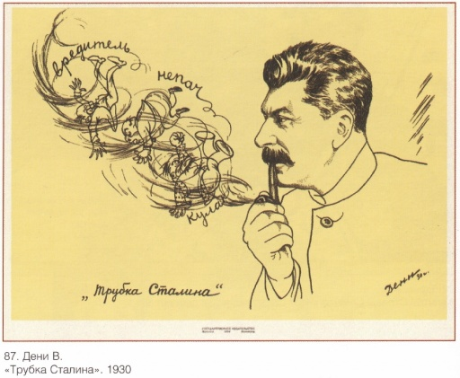 (tobacco) Pipe of Stalin