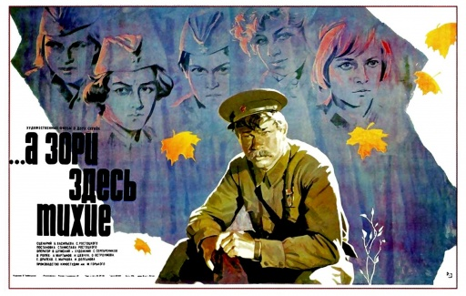 """The Dawns Here Are Quiet"" movie (film) poster. 1980"