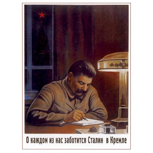 Stalin in the Kremlin cares about each one of us!