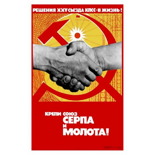 Strengthen the union of the sickle and hammer! 1976