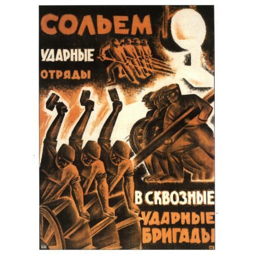 Steelcast the strike detachments, into the through strike brigades
