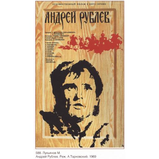 """""""Andrei Rublev"""" movie (film) poster, directed by A. Tarkovsky"""