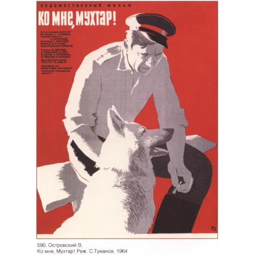 """""""Come Here, Mukhtar!"""" movie (film) poster,  directed by S. Tumanov"""