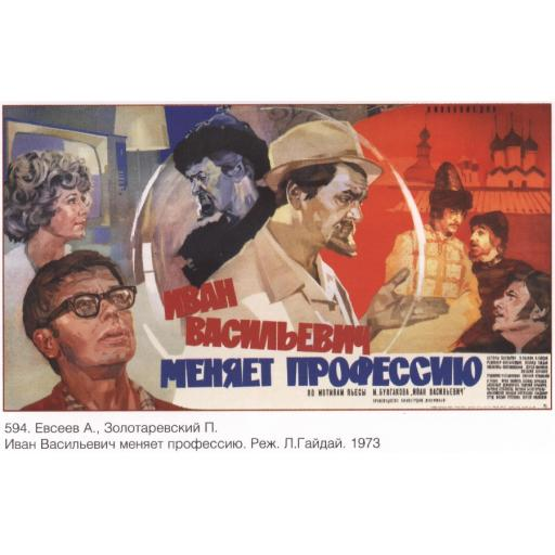 """""""Ivan Vasilievich Changes Profession"""" movie (film) poster, directed by Leonid Gaidai."""