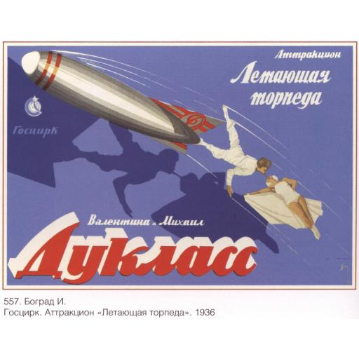 Attraction flying torpedo. State Circus. 1936