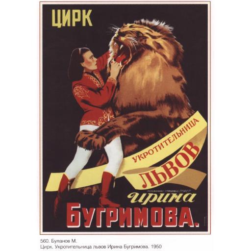 Circus. Tamer of lions Irina Bugrimova...