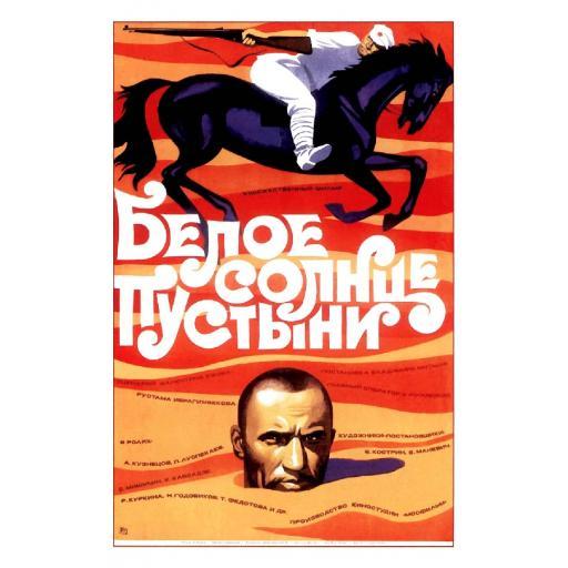 'White Sun of the Desert' movie (film) poster. 1970.