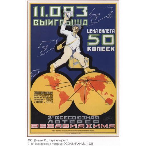 Second all-Soviet Union Lottery OSOAVIAKHIM