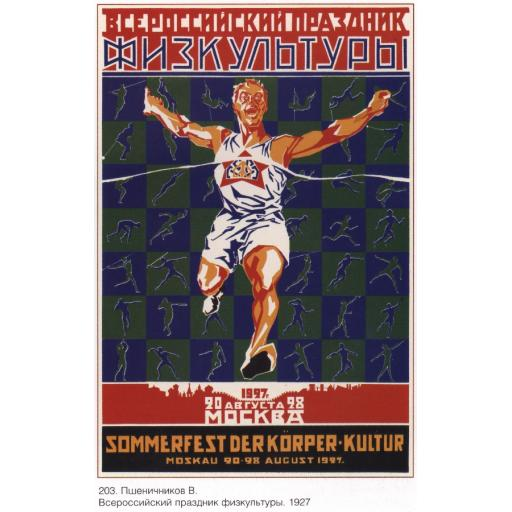 All-Union Festival of Physical culture