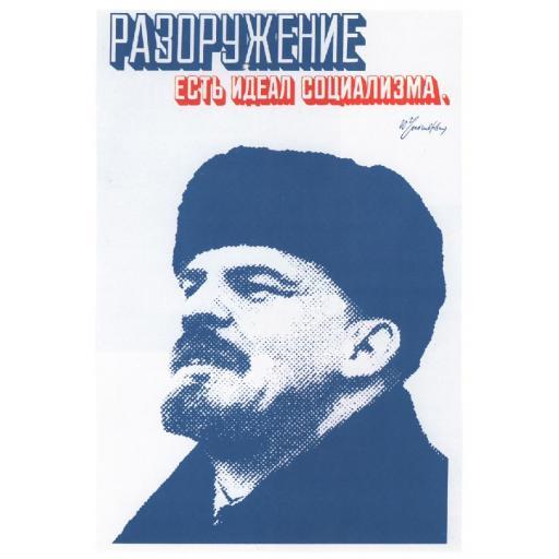 Disarmament is the ideal of socialism. Ulyanov Lenin