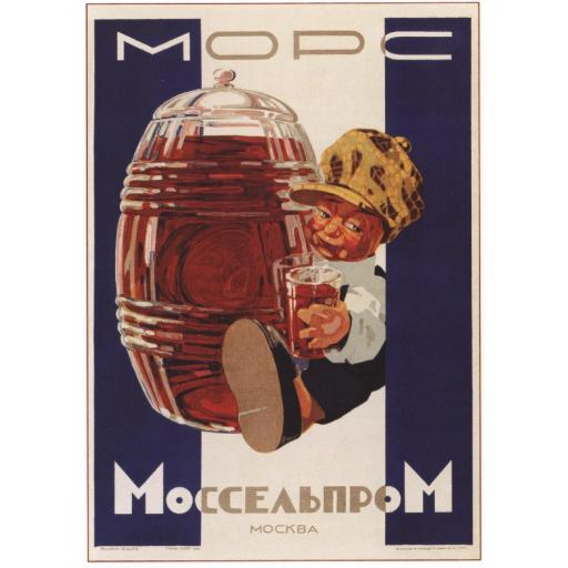 Fruit-drink Mors. Mosselprom. Moscow. 1930