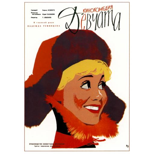 "Movie (film)  Poster ""Girls"". 1962"